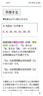 loto7-440-yosou.jpg