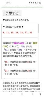 loto7-441-yosou.jpg