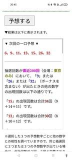 loto7-442-yosou.jpg