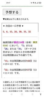 loto7-443-yosou.jpg