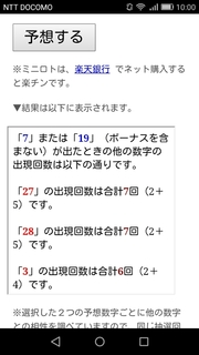 miniloto-1001-yoso.jpg