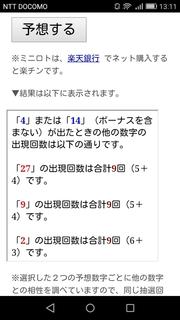 miniloto-1002-yoso.jpg