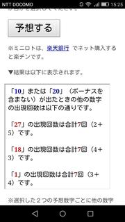 miniloto-1003-yoso.jpg