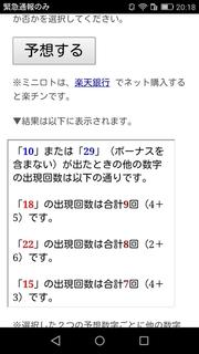 miniloto-1004-yoso.jpg