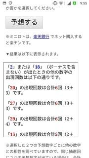miniloto-1005-yoso.jpg