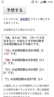 miniloto-1007-yoso.jpg