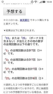miniloto-1008-yoso.jpg