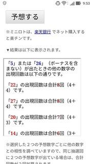 miniloto-1009-yoso.jpg