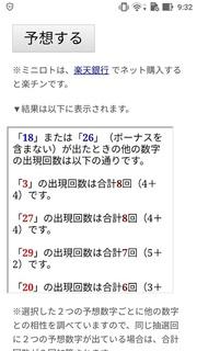 miniloto-1010-yoso.jpg