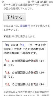 miniloto-1011-yoso.jpg