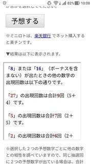 miniloto-1012-yoso.jpg