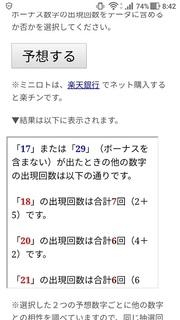 miniloto-1013-yoso.jpg