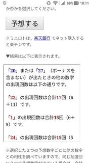 miniloto-1014-yoso.jpg