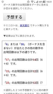 miniloto-1015-yoso.jpg
