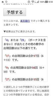 miniloto-1016-yoso.jpg