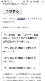 miniloto-1017-yoso.jpg