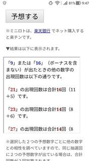 miniloto-1019-yoso.jpg