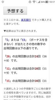 miniloto-1020-yoso.jpg