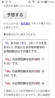 miniloto-1021-yoso.jpg