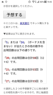 miniloto-1022-yoso.jpg