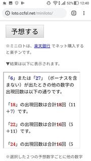 miniloto-1023-yoso.jpg