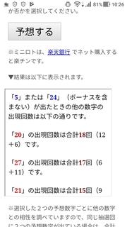 miniloto-1024-yoso.jpg