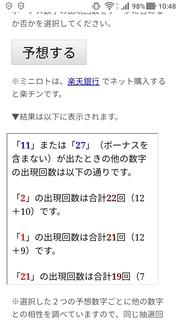 miniloto-1025-yoso.jpg