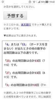 miniloto-1026-yoso.jpg