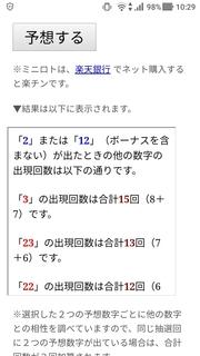 miniloto-1027-yoso.jpg