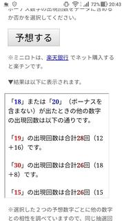 miniloto-1028-yoso.jpg
