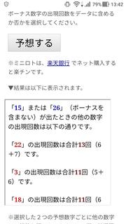 miniloto-1029-yoso.jpg