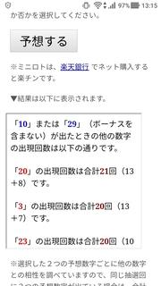 miniloto-1030-yoso.jpg