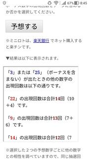 miniloto-1031-yoso.jpg