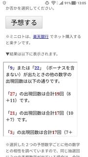 miniloto-1032-yoso.jpg