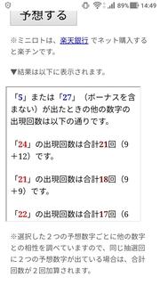 miniloto-1033-yoso.jpg