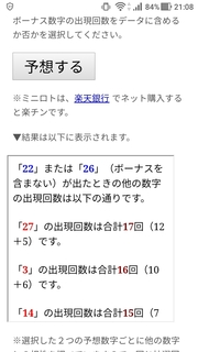 miniloto-1035-yoso.jpg