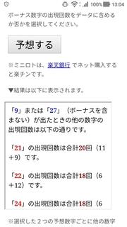 miniloto-1036-yoso.jpg
