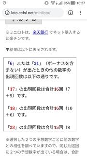 miniloto-1037-yoso.jpg