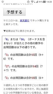 miniloto-1038-yoso.jpg