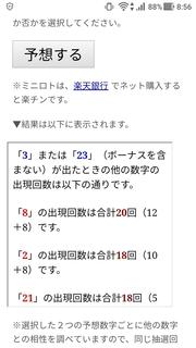 miniloto-1040-yoso.jpg