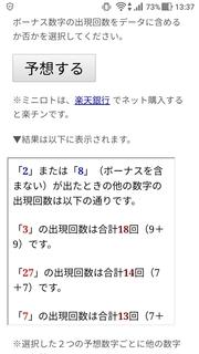miniloto-1042-yoso.jpg
