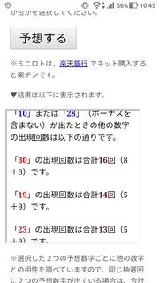miniloto-1043-yoso.jpg
