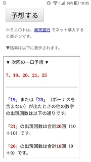 miniloto-1044-yoso.jpg