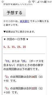 miniloto-1045-yoso.jpg