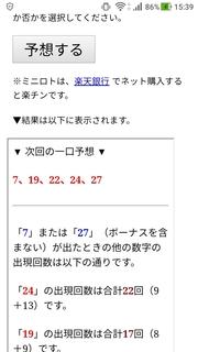 miniloto-1047-yoso.jpg