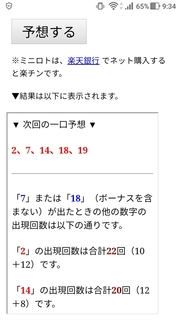 miniloto-1049-yoso.jpg