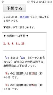 miniloto-1050-yoso.jpg