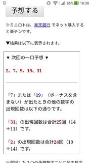 miniloto-1052-yoso.jpg