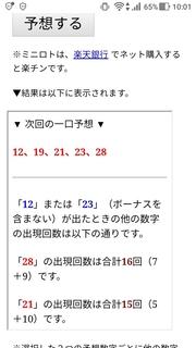 miniloto-1053-yoso.jpg