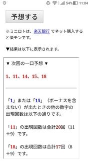 miniloto-1054-yoso.jpg